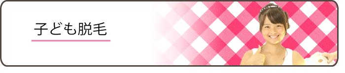 header_kodomo