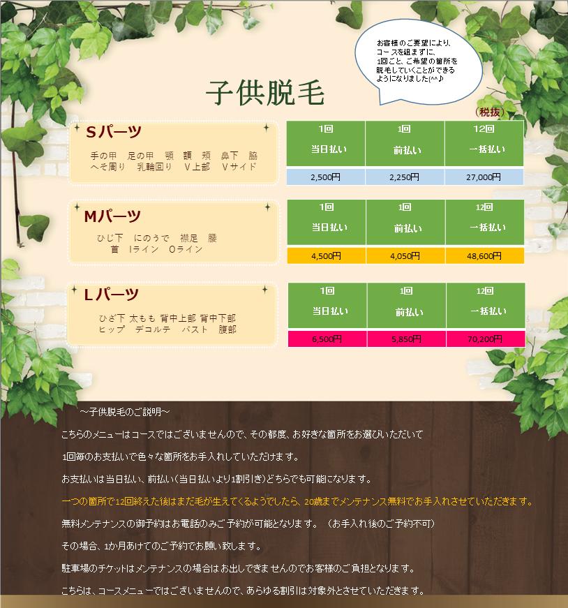 kodomo_menu_2