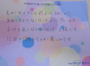 kodomodatsumo_shizuoka_fujieda_07