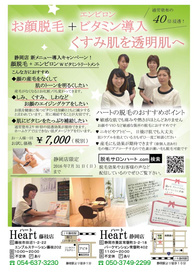 w静岡6月号脱毛サロンハート[00]