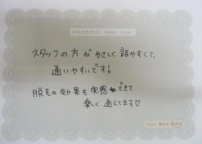 shizuoka_datsumo_voice
