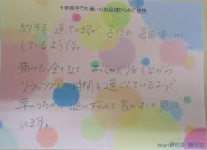 kodomodatsumo_shizuoka_fujieda_01