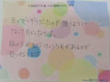 kodomodatsumo_shizuoka_fujieda_02