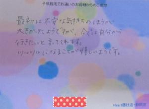 voice_20160924_01