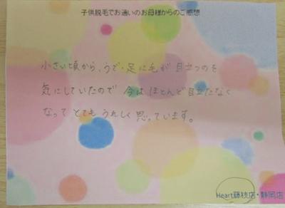 voice_20160924_03