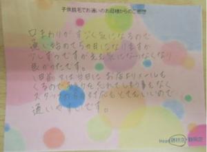 kodomodatsumo02