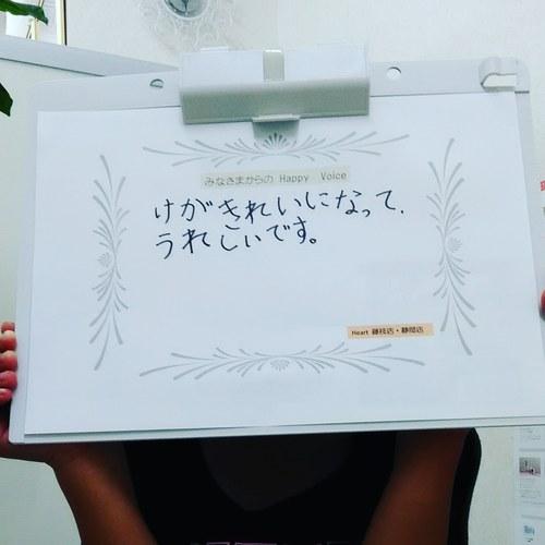 IMG_20190901_子どもHappysvoice_1