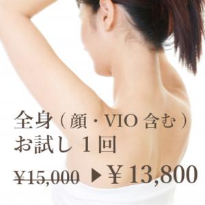 CP_zenshin_try_13800